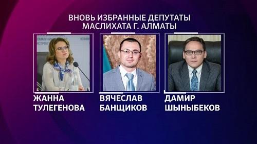 Маслихат Алматы пополнился новыми депутатами