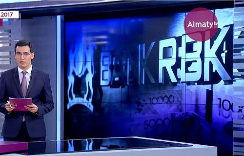 Спасение RBK-Банка обойдётся в 400 миллиардов тенге