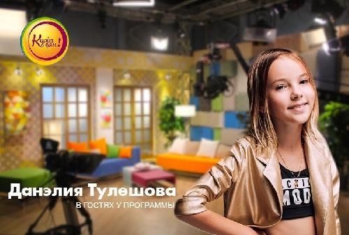 Күліп оян: эксклюзивное интервью Данэлии Тулешевой