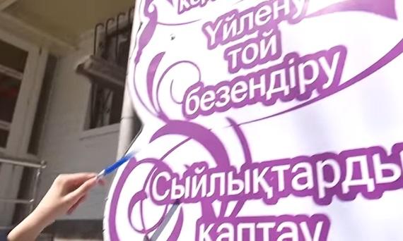 Рекламные баннеры на наличие ошибок проверили активисты в Костанае