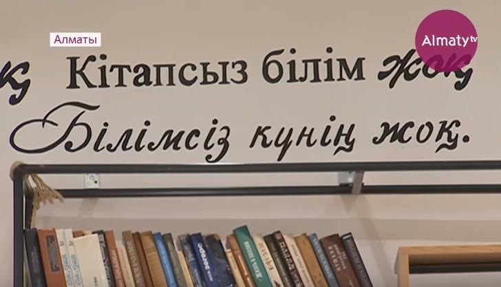 В Алматы после ремонта открылась библиотека им. Жамбыла