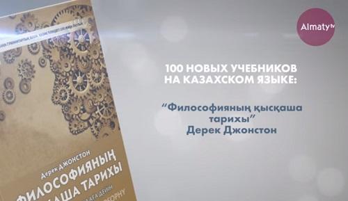 """""""100 новых учебников на казахском языке: """"Философияның қысқаша тарихы"""" Дерек Джонстон"""