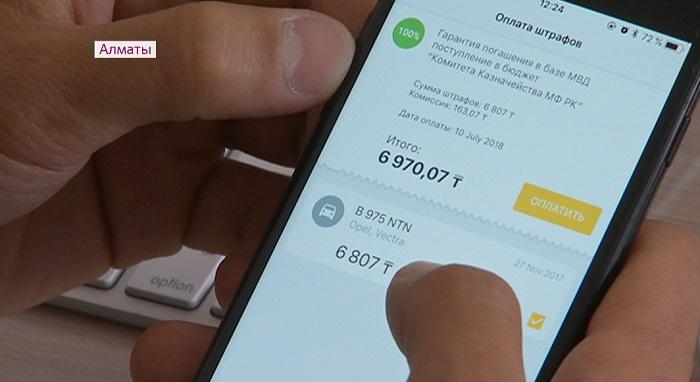 Оплатить штраф онлайн можно при помощи нового приложения