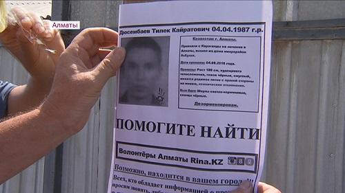 В Алматы разыскивают без вести пропавшего Тлека Дюсембаева