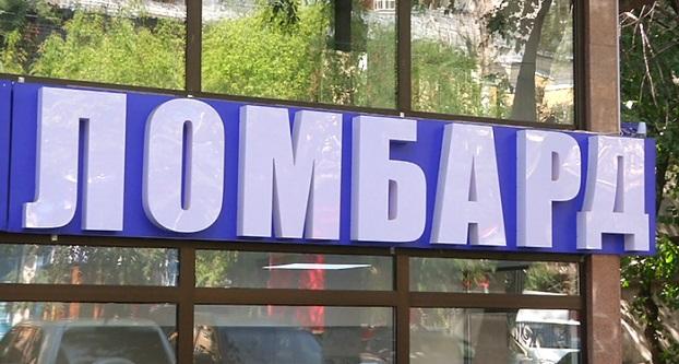 Усилить контроль за деятельностью ломбардов предложили в ДВД Алматы