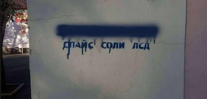 Граффити с рекламой наркотиков уничтожают в Алматы
