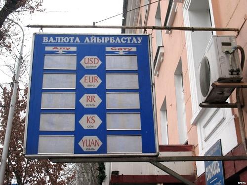 Банки Казахстана закрывают обменные пункты валют