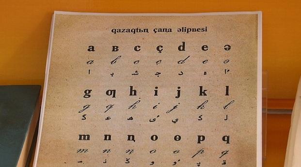 Казахстанские филологи готовят новые орфографические правила для латиницы