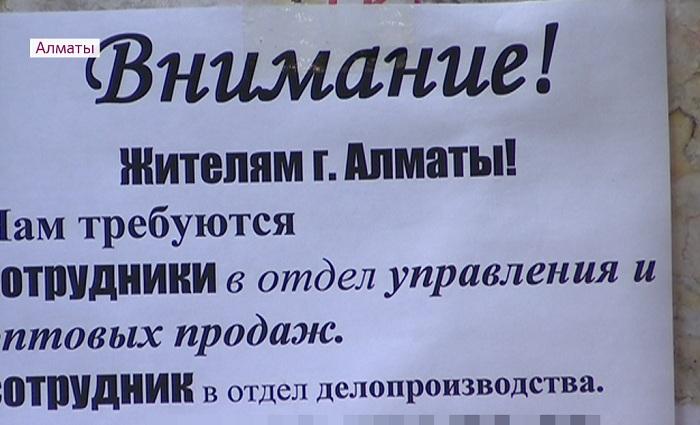 Как не попасться на удочку мошенникам от сетевого бизнеса в Алматы