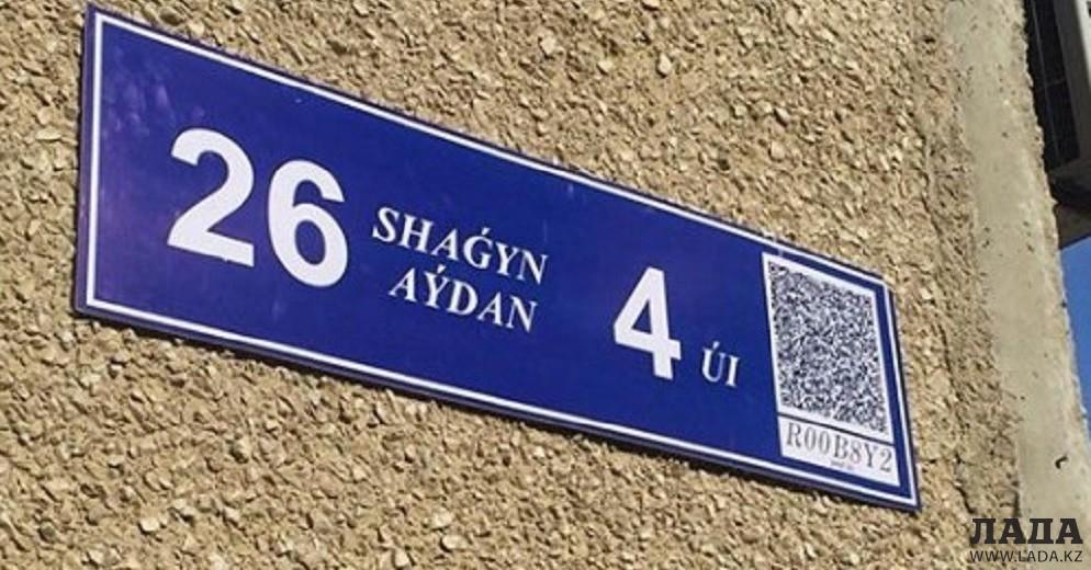 QR-коды на жилых домах начали устанавливать в Актау
