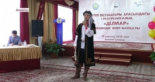 Школьники со всего Казахстана соревновались на конкурсе чтецов в Алматы