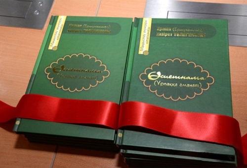 Уникальные рукописи выдающегося религиозного деятеля XIX века презентовали в Астане