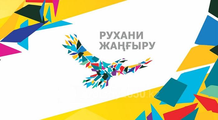 Казахстанцев проверили на знание «Рухани жанғыру»