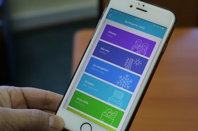 Не имеющее аналогов в Казахстане мобильное приложение запущено в Павлодаре