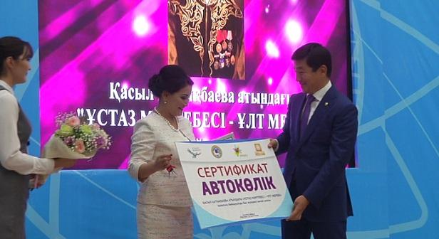 Ключи от автомобиля получил лучший учитель Алматы