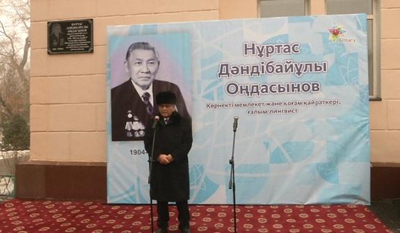 Мемориальную доску памяти Нуртаса Онгасынова установили в Алматы