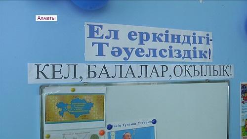 День Независимости начали отмечать в районах Алматы