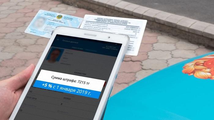 Штрафы в Казахстане в 2019 году увеличились на 5 %