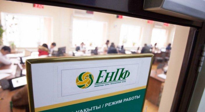 Открытие счета в ЕНПФ упростили в Казахстане
