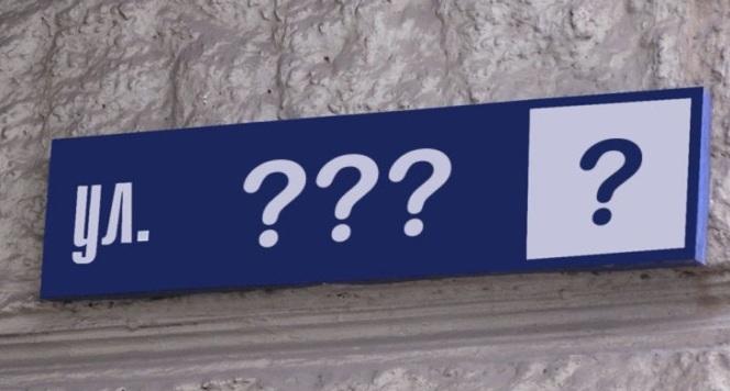 57 улиц переименовали в Уральске (видео)