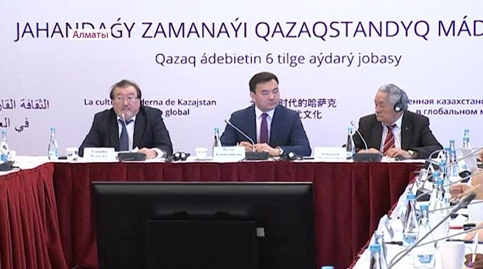 Казахскую литературу переводят на 6 языков ООН