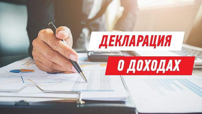 Жители сел в Казахстане не хотят сдавать декларации о доходах