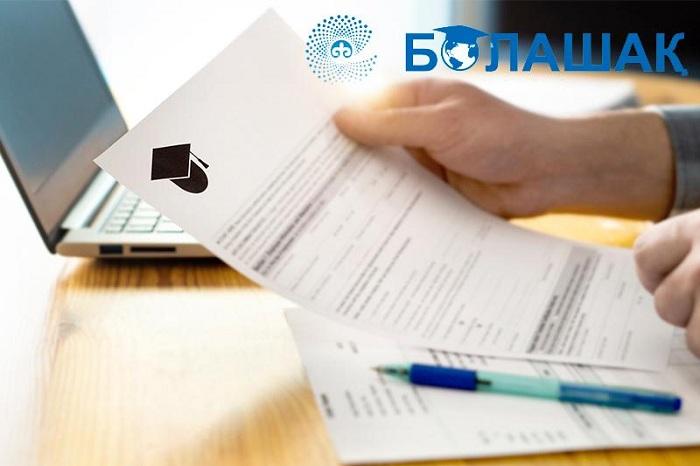 Объявлена дата приема документов по программе «Болашак»