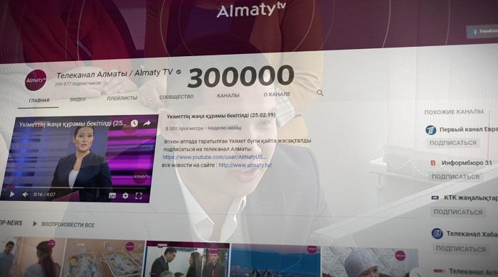 300 тысяч подписчиков на Youtube: новое достижение телеканала «Алматы»
