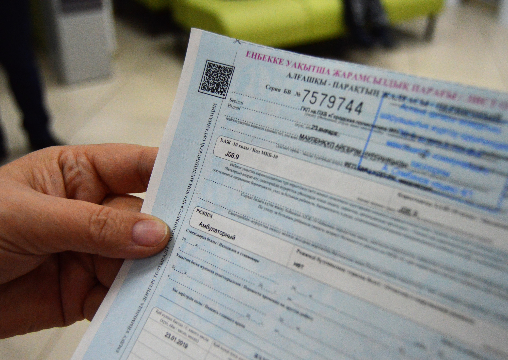 Медсправки с QR-кодами: в Астане ввели защиту от подделок