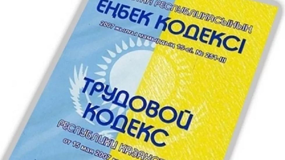 Кто в Алматы нарушает Трудовой кодекс