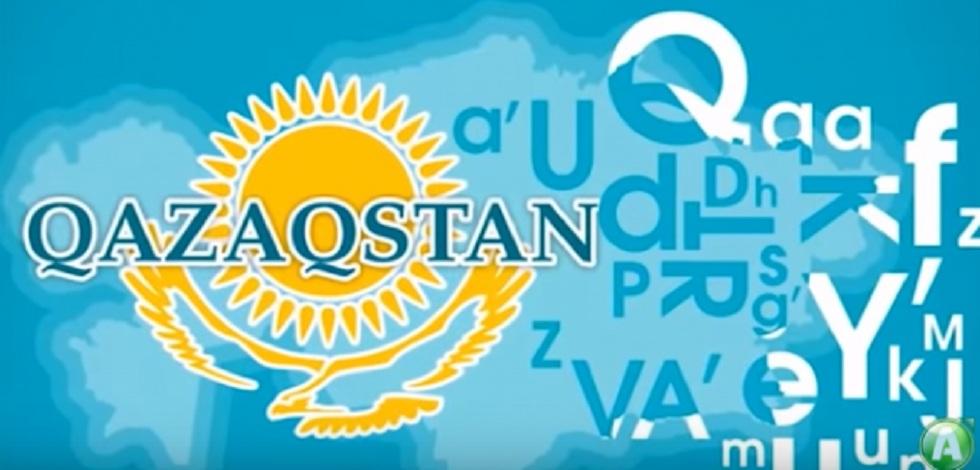 """В Костанайской области каждый пятый написал диктант на латинице """"на отлично"""""""