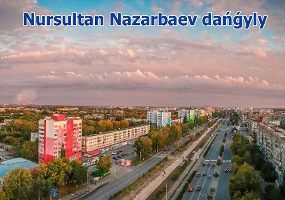 В казахстанских городах уже переименовывают улицы в честь Нурсултана Назарбаева