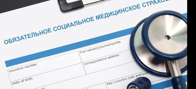Казахстанцы перечислили 8 миллиардов 600 миллионов тенге в фонд медстрахования