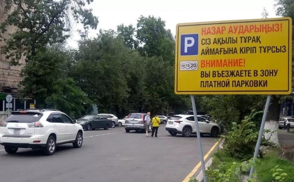 Прокуратура снизила цену на автопарковки в Алматы