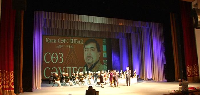 Қали Сәрсенбай 60 жаста