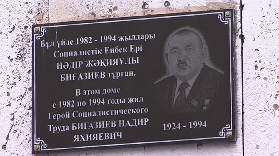 Имя Героя Социалистического труда Надира Бигазиева увековечили в Алматы