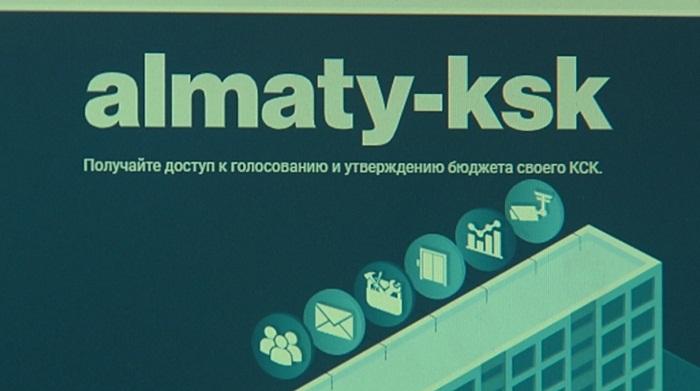 Доступный сервис для жильцов запустили в интернете для алматинцев