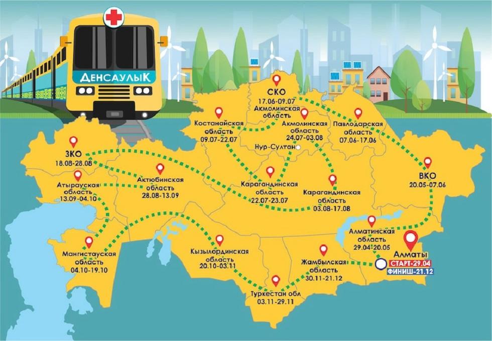 Поликлиника на колесах: поезд «Денсаулық» отправился в путь по Казахстану