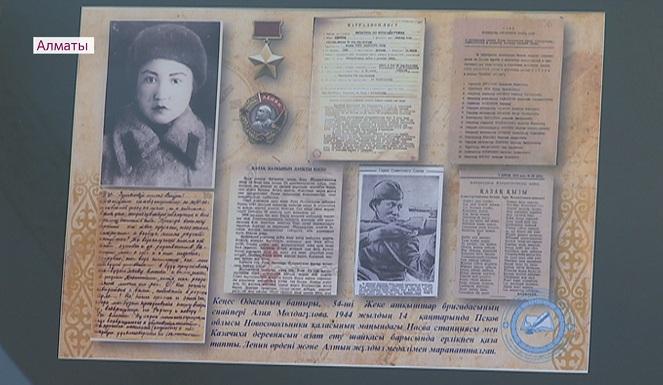 Письма фронтовиков Б. Момышулы и М. Габдуллина представили на выставке в Алматы