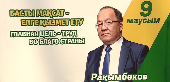 «Сельские фотоэтюды» показали в столице представители кандидата Толеутая Рахимбекова