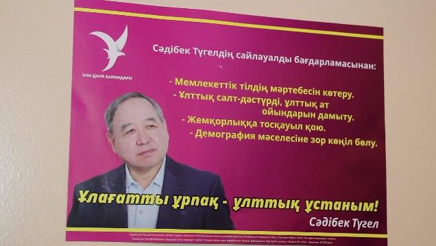 Штаб Садыбека Тугель прибыл в Восточный Казахстан