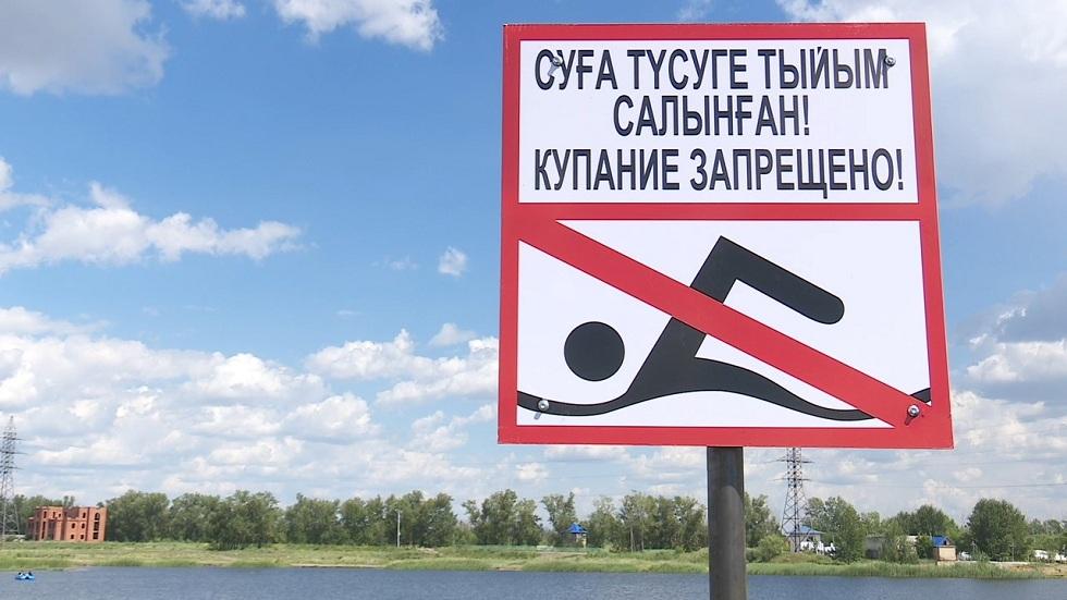 В Костанае на берегу реки устанавливают знаки, запрещающие купание
