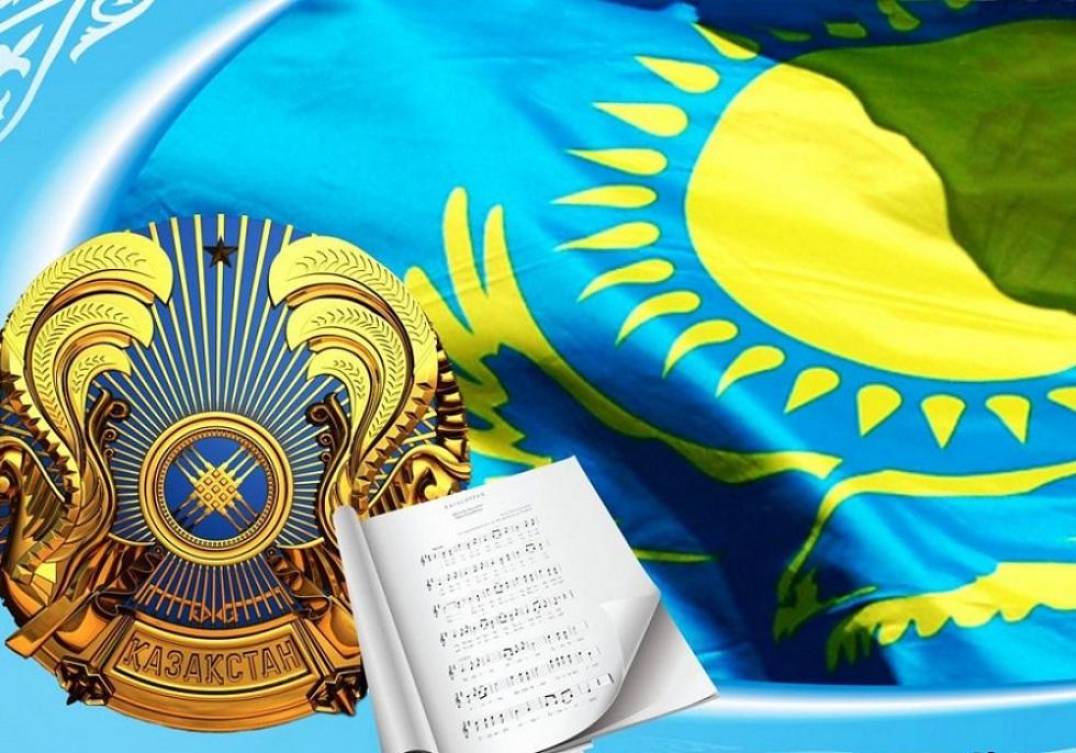 4 июня в Казахстане отмечают День государственных символов