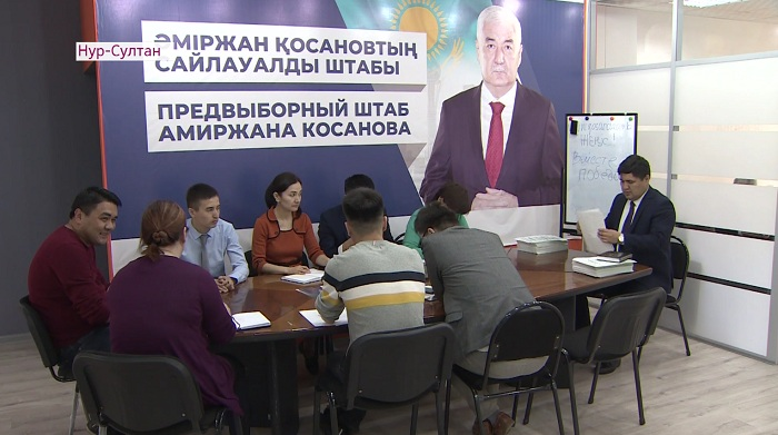 Итоги агиткампании подвели в штабе Амиржана Косанова