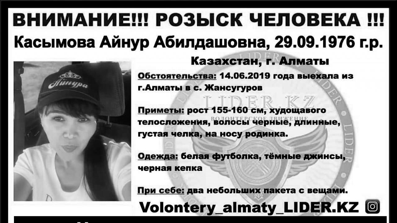 Найдено тело женщины, пропавшей 14 июня после выезда из Алматы
