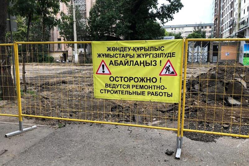 Участок улицы Жибек Жолы закрыт на ремонт в Алматы