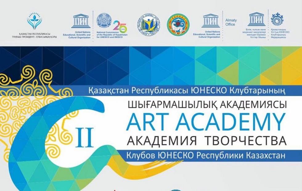 Финалисты академии творчества клубов ЮНЕСКО приехали в Алматы