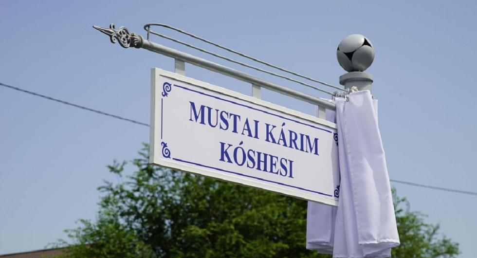 Улица Мустая Карима появилась в Алматы