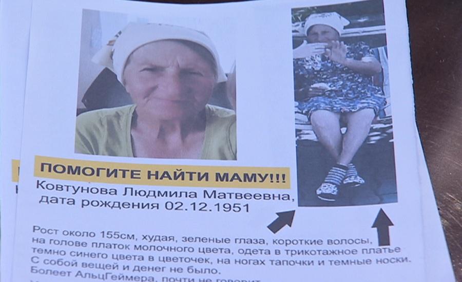 68-летняя жительница Алматы пропала без вести