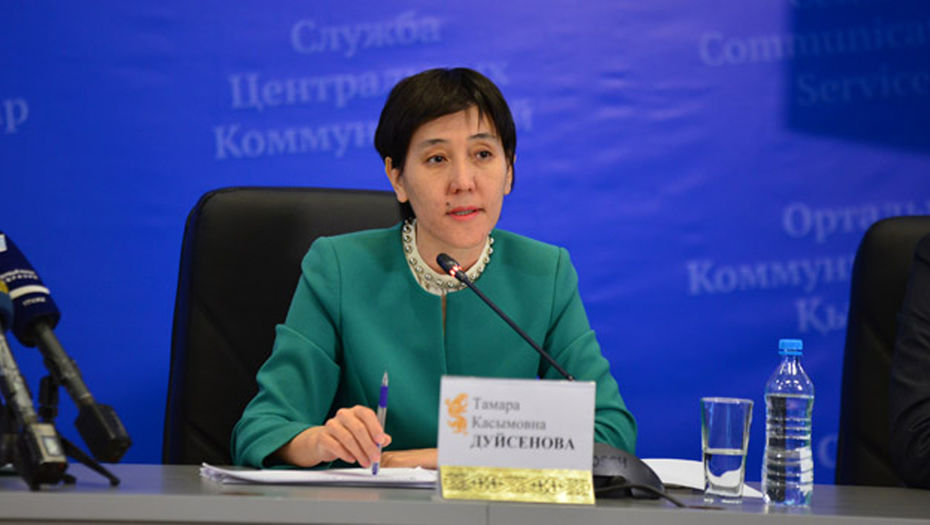 Тамара Дүйсенова жаңа қызметке тағайындалды